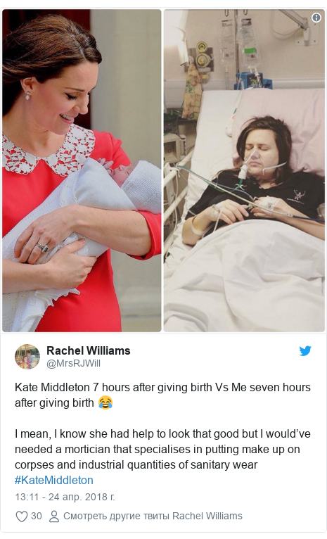 Twitter пост, автор: @MrsRJWill: Kate Middleton 7 hours after giving birth Vs Me seven hours after giving birth 😂I mean, I know she had help to look that good but I would've needed a mortician that specialises in putting make up on corpses and industrial quantities of sanitary wear #KateMiddleton