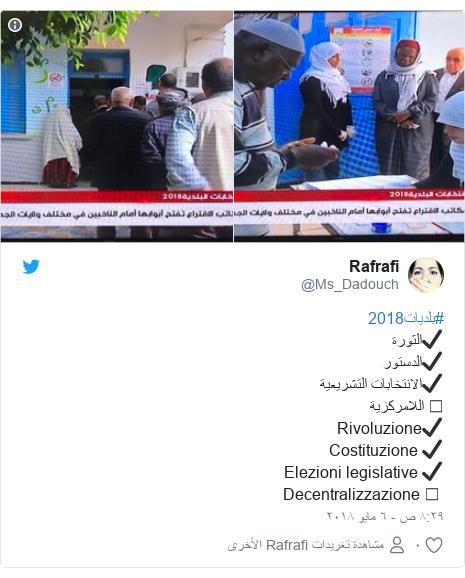 تويتر رسالة بعث بها @Ms_Dadouch: #بلديات2018 ✔الثورة✔الدستور✔الانتخابات التشريعية☐ اللامركزية✔Rivoluzione✔ Costituzione✔ Elezioni legislative ☐ Decentralizzazione