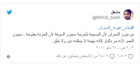 تويتر رسالة بعث بها @Msh3l_beah: #نظام_عقوبه_التحرشمن يبرر التحرش لأن الضحية مُتبرجة سيبرر السرقة لأن الخزنة مفتوحة ، سيبرر الخمر لأنه مر بالبار كأنه بهيمة لا يحكمه دين ولا خلق .