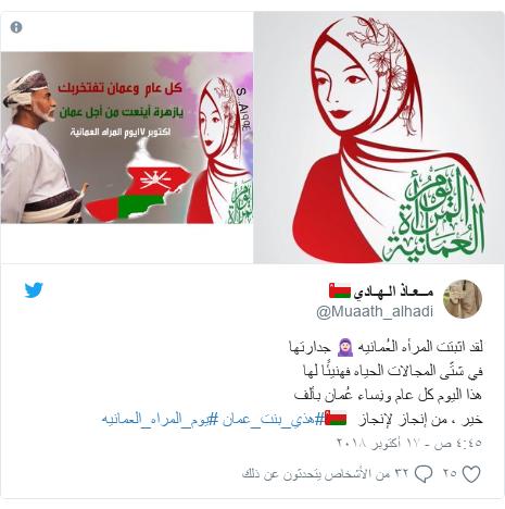 تويتر رسالة بعث بها @Muaath_alhadi: لقد اثبتت المرأه العُمانيه🧕🏻 جدارتهافي شتّى المجالات الحياه فهنيئًا لهاهذا اليوم كل عام ونِساء عُمان بألفخير ، من إنجاز لإنجاز  🇴🇲#هذي_بنت_عمان #يوم_المراه_العمانيه