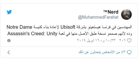 تويتر رسالة بعث بها @MuhammedFarahat: المهندسين في فرنسا هيستعينو بشركة Ubisoft لإعادة بناء كنيسة Notre Dame وده لأنهم صممو نسخة طبق الأصل منها في لعبة Assassin's Creed  Unity