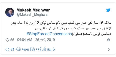 Twitter post by @Mukesh_Meghwar: ملالہ 16 سال کی عمر میں کتاب نہیں لکھ سکتی لیکن 12 اور 14 سالہ ہندو لڑکیاں اس عمر میں اسلام کو سمجھ کر قبول کرسکتی ہیں۔(خالص قومی لاجک) (منقول)#StopForcedConversions