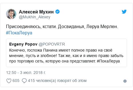 Twitter пост, автор: @Mukhin_Alexey: Присоединяюсь, кстати. Досвиданья, Леруа Мерлен. #ПокаЛеруа