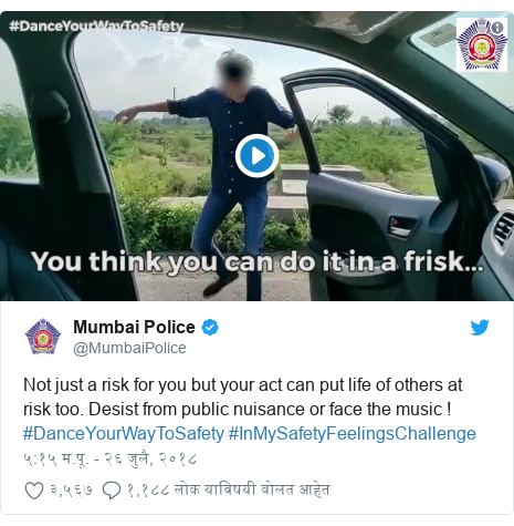 Twitter post by @MumbaiPolice: Not just a risk for you but your act can put life of others at risk too. Desist from public nuisance or face the music ! #DanceYourWayToSafety #InMySafetyFeelingsChallenge
