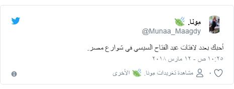 تويتر رسالة بعث بها @Munaa_Maagdy: أحبك بعدد لافتات عبد الفتاح السيسي في شوارع مصر.