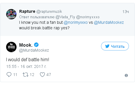 Twitter пост, автор: @MurdaMookez: I would def battle him!