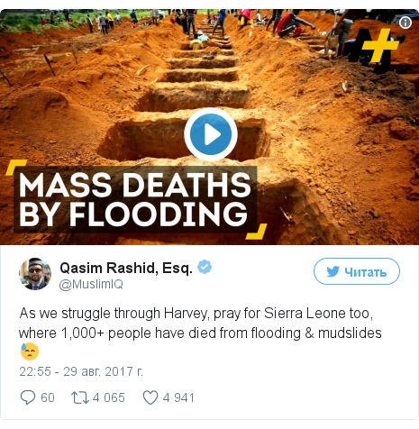 Twitter пост, автор: @MuslimIQ: As we struggle through Harvey, pray for Sierra Leone too, where 1,000+ people have died from flooding & mudslides 😓pic.twitter.com/q41LLjOr27