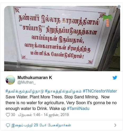 டுவிட்டர் இவரது பதிவு @Muthan_: #தவிக்கும்தமிழ்நாடு #தாகத்தில்தமிழகம் #TNCriesforWater Save Water. Plant More Trees. Stop Sand Mining.  Now there is no water for agriculture. Very Soon it's gonna be no enough water to Drink. Wake up #TamilNadu