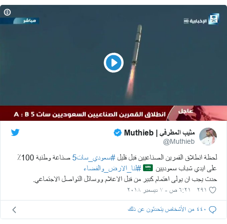 تويتر رسالة بعث بها @Muthieb: لحظة انطلاق القمرين الصناعيين قبل قليل #سعودي_سات5 صناعة وطنية 100٪ على ايدي شباب سعوديين 🇸🇦 #لنا_الارض_والفضاء حدث يجب ان يولى اهتمام كبير من قبل الاعلام ووسائل التواصل الاجتماعي.