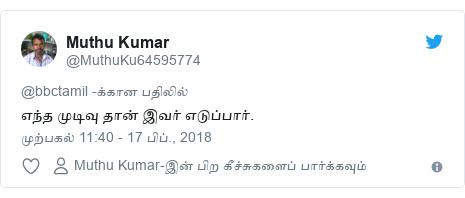 டுவிட்டர் இவரது பதிவு @MuthuKu64595774: எந்த முடிவு தான் இவர் எடுப்பார்.