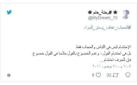 تويتر رسالة بعث بها @MyDream_70: #الحجاب_عفاف_وستر_للمراهالإحتشام ليس في  اللباس والحجاب فقطبل في احتشام القول - وعدم الخضوع بالقول مثلـما في القول خضوع فإن للحرف احتشام ..