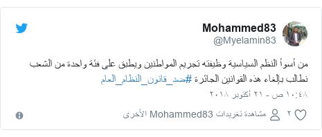 تويتر رسالة بعث بها @Myelamin83: من أسوأ النظم السياسية وظيفته تجريم المواطنين ويطبق على فئة واحدة من الشعب نطالب بإلغاء هذه القوانين الجائرة #ضد_قانون_النظام_العام