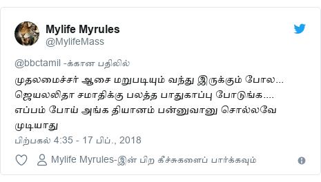 டுவிட்டர் இவரது பதிவு @MylifeMass: முதலமைச்சர் ஆசை மறுபடியும் வந்து இருக்கும் போல... ஜெயலலிதா சமாதிக்கு பலத்த பாதுகாப்பு போடுங்க.... எப்பம் போய் அங்க தியானம் பன்னுவானு சொல்லவே முடியாது