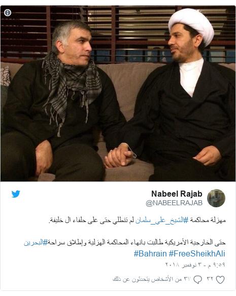 تويتر رسالة بعث بها @NABEELRAJAB: مهزلة محاكمة #الشيخ_علي_سلمان لم تنطلي حتى على حلفاء ال خليفة.حتى الخارجية الأمريكية طالبت بانهاء المحاكمة الهزلية وإطلاق سراحة#البحرين #FreeSheikhAli #Bahrain