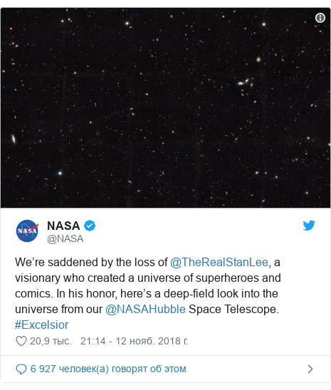 Twitter пост, автор: @NASA: We're saddened by the loss of @TheRealStanLee, a visionary who created a universe of superheroes and comics. In his honor, here's a deep-field look into the universe from our @NASAHubble Space Telescope. #Excelsior