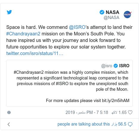 ٹوئٹر پوسٹس @NASA کے حساب سے: Space is hard. We commend @ISRO's attempt to land their #Chandrayaan2 mission on the Moon's South Pole. You have inspired us with your journey and look forward to future opportunities to explore our solar system together.