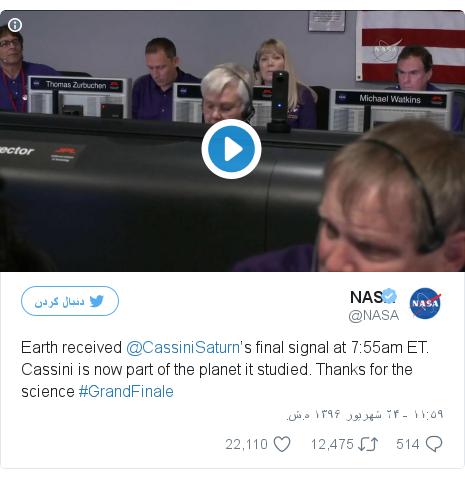پست توییتر از @NASA: Earth received @CassiniSaturn's final signal at 7 55am ET. Cassini is now part of the planet it studied. Thanks for the science #GrandFinale pic.twitter.com/YfSTeeqbz1