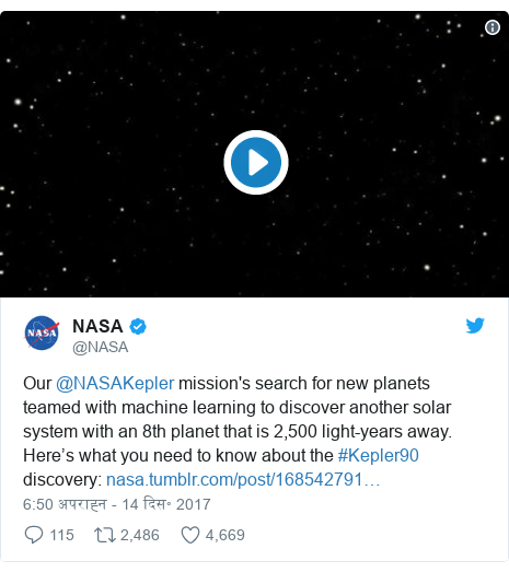 ट्विटर पोस्ट @NASA: Our @NASAKepler mission's search for new planets teamed with machine learning to discover another solar system with an 8th planet that is 2,500 light-years away. Here's what you need to know about the #Kepler90 discovery