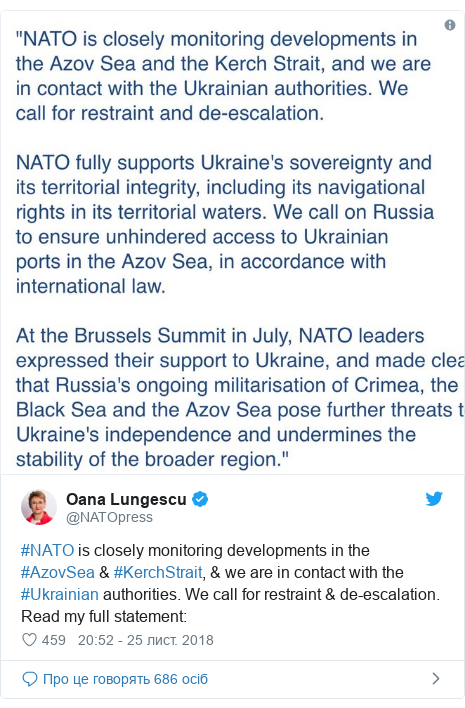 Twitter допис, автор: @NATOpress: #NATO is closely monitoring developments in the #AzovSea & #KerchStrait, & we are in contact with the #Ukrainian authorities. We call for restraint & de-escalation. Read my full statement