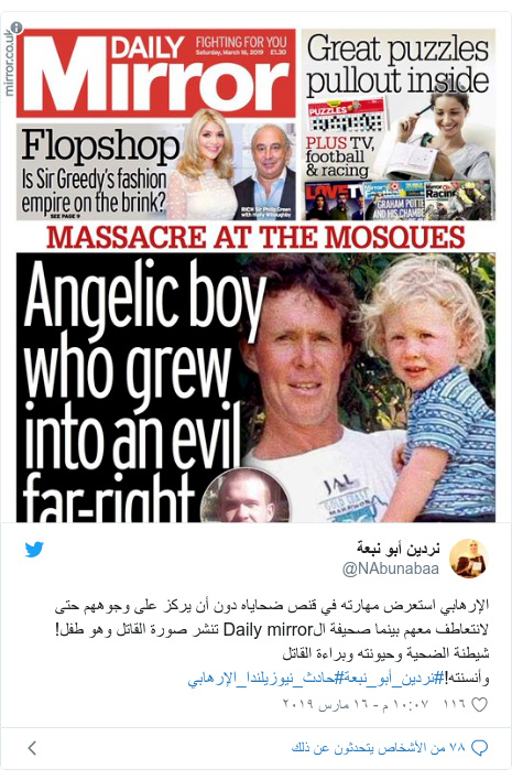 تويتر رسالة بعث بها @NAbunabaa: الإرهابي استعرض مهارته في قنص ضحاياه دون أن يركز على وجوههم حتى لانتعاطف معهم بينما صحيفة الDaily mirror تنشر صورة القاتل وهو طفل!شيطنة الضحية وحيونته وبراءة القاتل وأنسنته!#نردين_أبو_نبعة#حادث_نيوزيلندا_الإرهابي