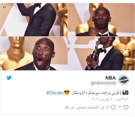 تويتر رسالة بعث بها @NBA4ARAB: 📸 | كوبي براينت مع جائزة الاوسكار 😎#Oscars