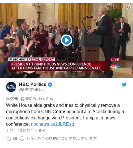 Twitter post by @NBCPolitics: White House aide grabs and tries to physically remove a microphone from CNN Correspondent Jim Acosta during a contentious exchange with President Trump at a news conference.
