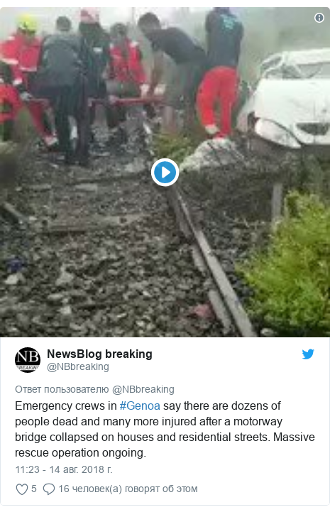 Twitter пост, автор: @NBbreaking: Emergency crews in #Genoa say there are dozens of people dead and many more injured after a motorway bridge collapsed on houses and residential streets. Massive rescue operation ongoing.