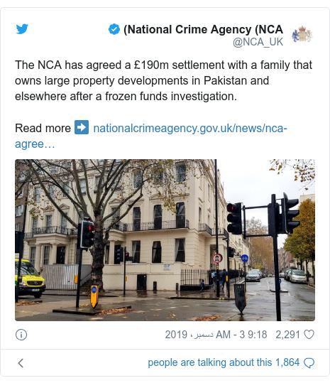 ٹوئٹر پوسٹس @NCA_UK کے حساب سے: The NCA has agreed a £190m settlement with a family that owns large property developments in Pakistan and elsewhere after a frozen funds investigation. Read more ➡️
