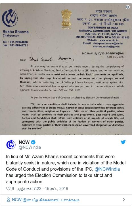 டுவிட்டர் இவரது பதிவு @NCWIndia: In lieu of Mr. Azam Khan's recent comments that were blatantly sexist in nature, which are in violation of the Model Code of Conduct and provisions of the IPC, @NCWIndia has urged the Election Commission to take strict and appropriate action.