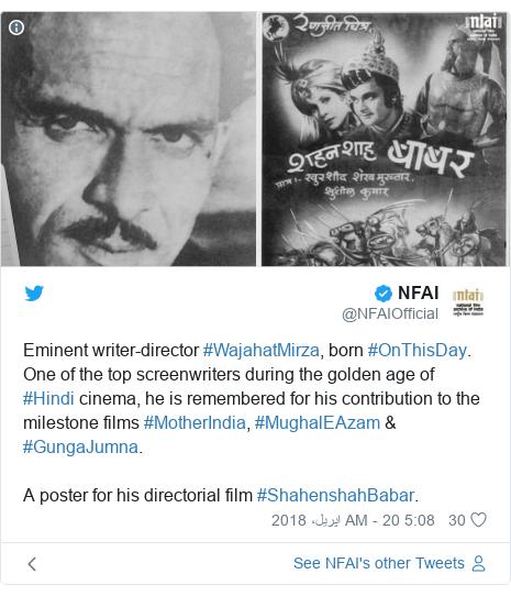 ٹوئٹر پوسٹس @NFAIOfficial کے حساب سے: Eminent writer-director #WajahatMirza, born #OnThisDay. One of the top screenwriters during the golden age of #Hindi cinema, he is remembered for his contribution to the milestone films #MotherIndia, #MughalEAzam & #GungaJumna.A poster for his directorial film #ShahenshahBabar.