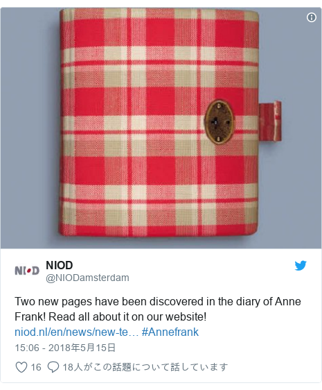 Twitter post by @NIODamsterdam: Two new pages have been discovered in the diary of Anne Frank! Read all about it on our website!  #Annefrank