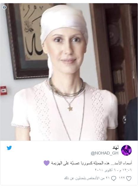 تويتر رسالة بعث بها @NOHAD_GH: أسماء الأسد... هذه الجميلة كسوريا عصيّة على الهزيمة 💜