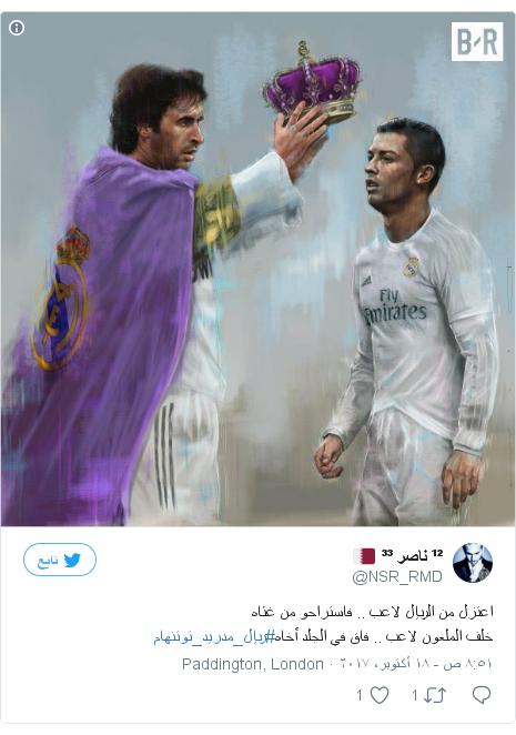 تويتر رسالة بعث بها @NSR_RMD: اعتزل من الريال لاعب .. فاستراحو من غثاهخلف الملعون لاعب .. فاق في الجلد أخاه#ريال_مدريد_توتنهام