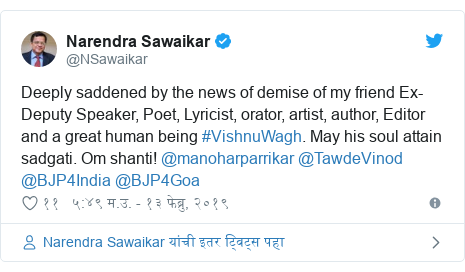 Twitter post by @NSawaikar: Deeply saddened by the news of demise of my friend Ex- Deputy Speaker, Poet, Lyricist, orator, artist, author, Editor and a great human being #VishnuWagh. May his soul attain sadgati. Om shanti! @manoharparrikar @TawdeVinod @BJP4India @BJP4Goa