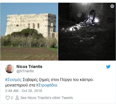 Twitter post by @NTriantis: #Σεισμός Σοβαρές ζημιές στον Πύργο του κάστρο-μοναστηριού στα #Στροφάδια.