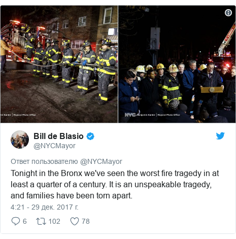 Twitter пост, автор: @NYCMayor: Tonight in the Bronx we've seen the worst fire tragedy in at least a quarter of a century. It is an unspeakable tragedy, and families have been torn apart.