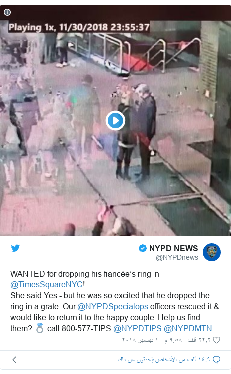 تويتر رسالة بعث بها @NYPDnews: WANTED for dropping his fiancée's ring in @TimesSquareNYC! She said Yes - but he was so excited that he dropped the ring in a grate. Our @NYPDSpecialops officers rescued it & would like to return it to the happy couple. Help us find them? 💍 call 800-577-TIPS @NYPDTIPS @NYPDMTN