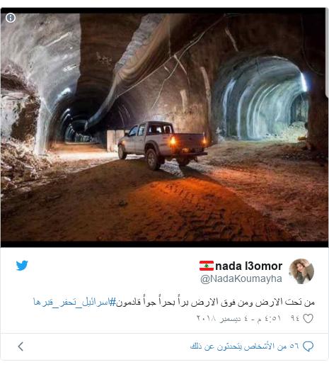 تويتر رسالة بعث بها @NadaKoumayha: من تحت الارض ومن فوق الارض براً بحراً جواً قادمون#اسرائيل_تحفر_قبرها