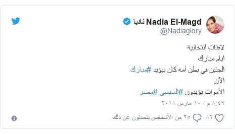 تويتر رسالة بعث بها @Nadiaglory: لافتات انتخابية ايام مبارك الجنين في بطن أمه كان بيؤيد #مبارك الآن الأموات يؤيدون #السيسي #مصر