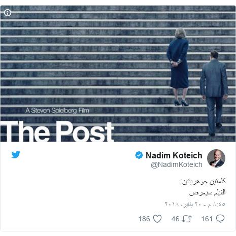 تويتر رسالة بعث بها @NadimKoteich: كلمتين جوهريتين الفيلم سيعرض