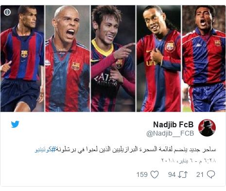 تويتر رسالة بعث بها @Nadjib__FCB: ساحر جديد ينضم لقائمة السحرة البرازيليين الذين لعبوا في برشلونة#كوتينيو