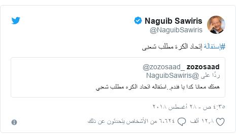 تويتر رسالة بعث بها @NaguibSawiris: #إستقالة إتحاد الكرة مطلب شعبى