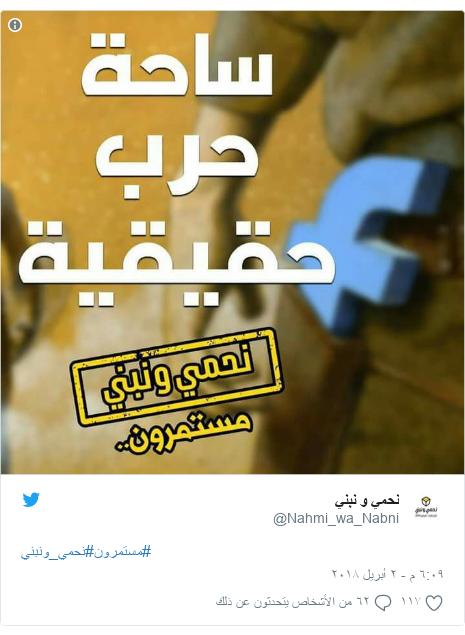تويتر رسالة بعث بها @Nahmi_wa_Nabni: #نحمي_ونبني#مستمرون