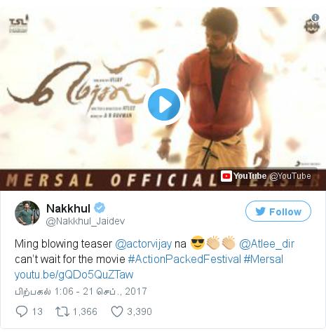 டுவிட்டர் இவரது பதிவு @Nakkhul_Jaidev: Ming blowing teaser @actorvijay na 😎👏🏼👏🏼 @Atlee_dir can't wait for the movie #ActionPackedFestival #Mersal https //t.co/Jebo5PDKEz