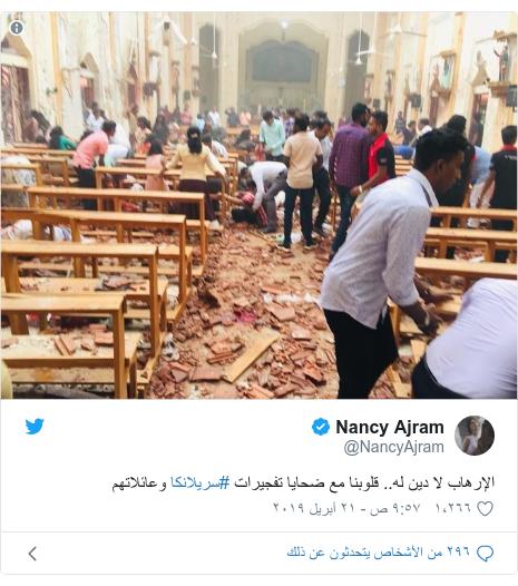 تويتر رسالة بعث بها @NancyAjram: الإرهاب لا دين له.. قلوبنا مع ضحايا تفجيرات #سريلانكا وعائلاتهم