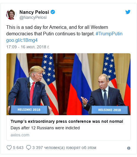 Twitter пост, автор: @NancyPelosi: This is a sad day for America, and for all Western democracies that Putin continues to target. #TrumpPutin