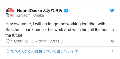 Twitter post by @Naomi_Osaka_: Hey everyone, I will no longer be working together with Sascha. I thank him for his work and wish him all the best in the future.
