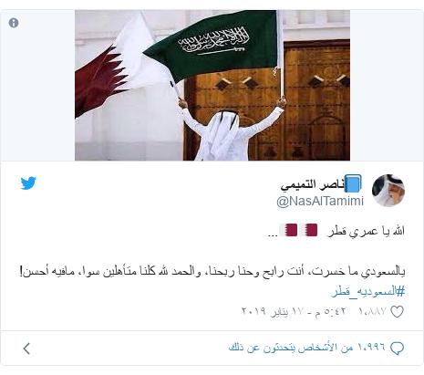تويتر رسالة بعث بها @NasAlTamimi: الله يا عمري قطر  🇶🇦🇶🇦... يالسعودي ما خسرت، أنت رابح وحنا ربحنا، والحمد لله كلنا متأهلين سوا، مافيه أحسن! #السعوديه_قطر