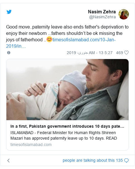 ٹوئٹر پوسٹس @NasimZehra کے حساب سے: Good move..paternity leave also ends father's deprivation to enjoy their newborn ...fathers shouldn't be ok missing the joys of fatherhood ..😊