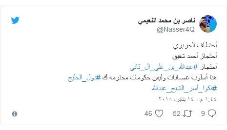 تويتر رسالة بعث بها @Nasser4Q: أختطاف الحريريأحتجاز أحمد شفيق أحتجاز #عبدالله_بن_علي_ال_ثانيهذا أسلوب عصابات وليس حكومات محترمه ك #دول_الخليج #فكوا_أسر_الشيخ_عبدالله